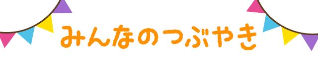 栃木県ツイッターコロナ