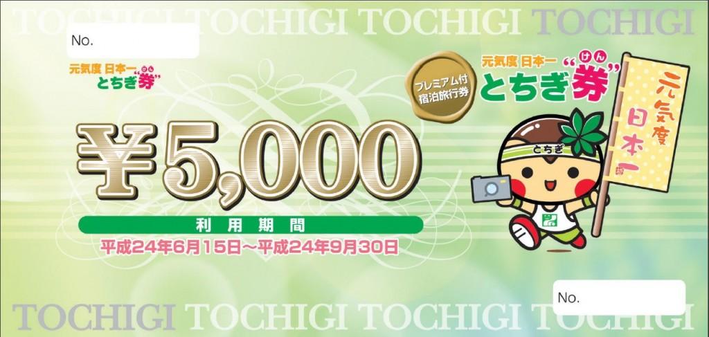 プレミアム付宿泊旅行券サンプル画像