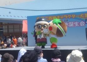 4月30日(日)「ご当地キャラクター大集合in大田原 与一くんお誕生会」に行ってきたまる~☆☆