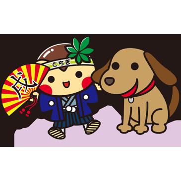 とちまるくん年賀状コンテスト 開催!