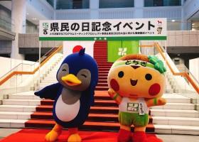 6月15日(日)「県民の日記念イベント」に登場したまる~☆☆