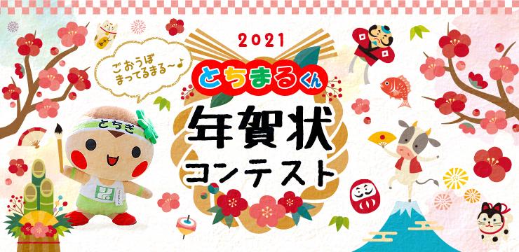 とちまるくん年賀状コンテスト2021 開催!